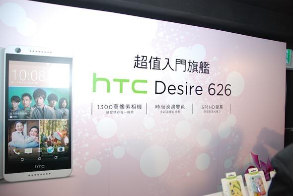 HTC 推出平價 4G 手機 Desire 626,5990 元雙色就是要給你情侶機 DSC_0021
