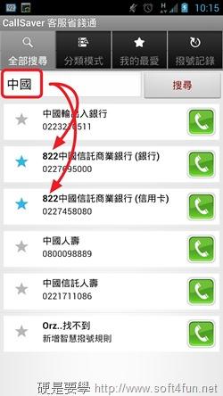 Screenshot_2013-07-05-22-15-29