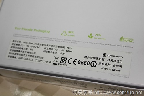 新 HTC ONE 開箱,強化聲音、相機、自訂首頁的旗艦機皇(開箱篇) IMG_9827