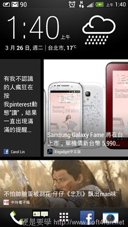 [新 hTC One] 全新 hTC BlinkFeed 世界資訊一手握 Screenshot_20130326014045_3