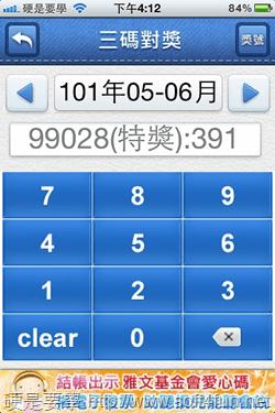 雲端發票精靈:具掃描發票條碼、自動對獎、雲端同步、消費分析功能超強發票對獎App -10_thumb
