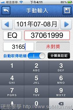 雲端發票精靈:具掃描發票條碼、自動對獎、雲端同步、消費分析功能超強發票對獎App -3_thumb
