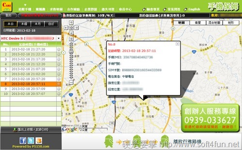 怕上恐怖計程車?用850專線和手機APP回報你的目前位置 MobileCare