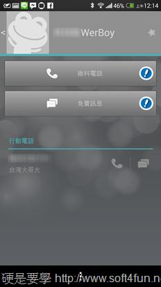 揪科Juiker:挑戰即時通訊 App,提供雲端通訊錄、節費電話及免費撥打美加市話 2013-11-11-16.14.20