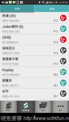 揪科Juiker:挑戰即時通訊 App,提供雲端通訊錄、節費電話及免費撥打美加市話 2013-11-11-16.16.11