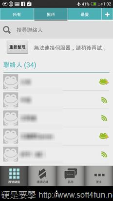 揪科Juiker:挑戰即時通訊 App,提供雲端通訊錄、節費電話及免費撥打美加市話 2013-11-11-17.02.16