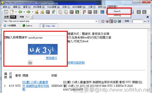PCMAN 強化版「PCMAN+BBI」結合自動登入、BBS文章備份/分享、內容搜尋3大功能 pcmanbbi-08