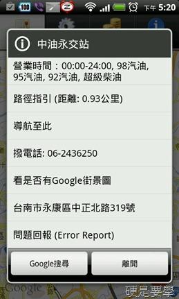 精選11款開車旅遊必裝App (Android) -02