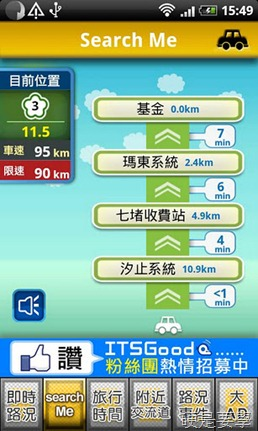 精選11款開車旅遊必裝App (Android) itsgood-01