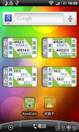 精選11款開車旅遊必裝App (Android) itsgood-02