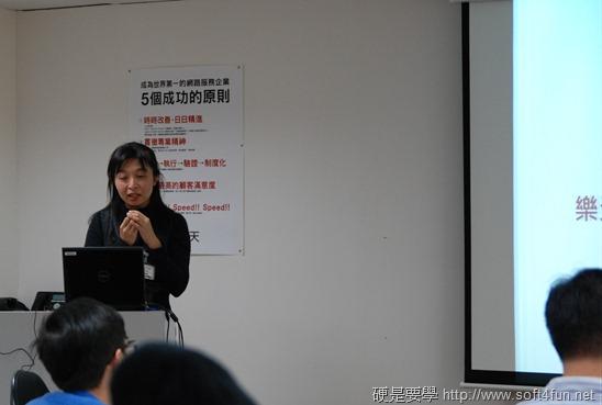 [活動] 「樂天行動及社群商務趨勢沙龍」 活動分享 (一) DSC_0030