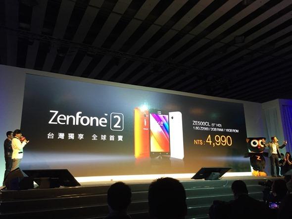 華碩 ZenFone 2 正式發表,4G 記憶體頂級規格 9 千買得到! -2015-3-9-3-53-56