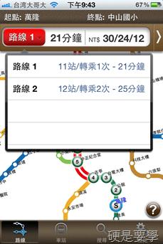 豬頭搭捷運:北捷票價時間、路線規劃、快速出站功能一款全包(iPhone/iPad) -12