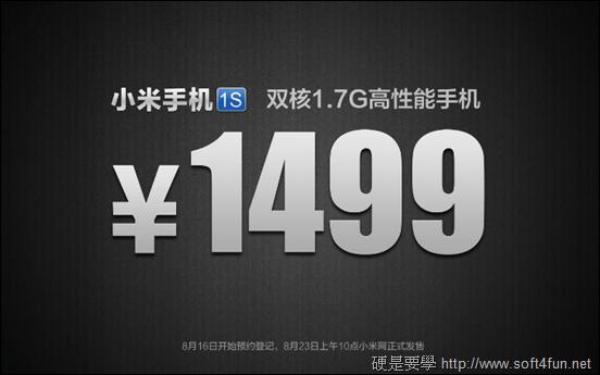 超高 CP 值!高階規格 小米手機 1S 及 2 閃亮登場! 1s_price