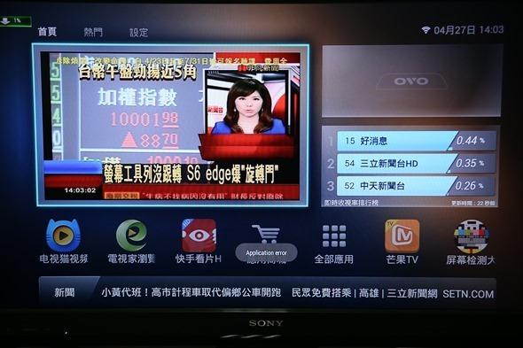 OVO 電視盒:台灣設計研發,結合第四台數與網路電視的超強智慧電視盒 clip_image006