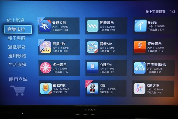 OVO 電視盒:台灣設計研發,結合第四台數與網路電視的超強智慧電視盒 clip_image015