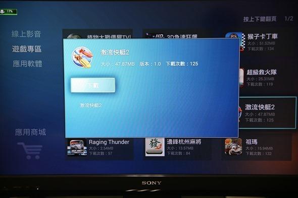 OVO 電視盒:台灣設計研發,結合第四台數與網路電視的超強智慧電視盒 clip_image020