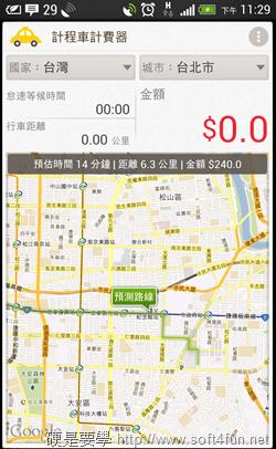 搭計程車好可怕? 計程車計費器幫你解憂愁 Screenshot_20130520232928