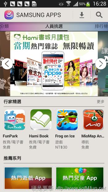 雙卡雙待 Samsung GALAXY MEGA 5.8 吋智慧型手機評測 Screenshot_2013-07-23-16-28-16