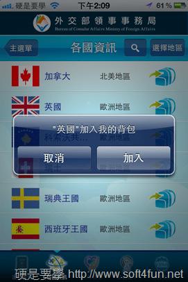 極力推薦!外交部出品的旅外救助指南 App,出國必備(iOS/Android) -App-10_thumb