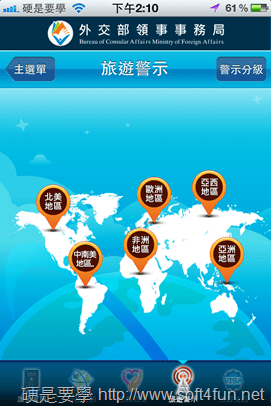 極力推薦!外交部出品的旅外救助指南 App,出國必備(iOS/Android) -App-14_thumb