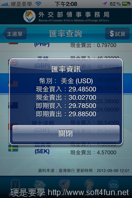 極力推薦!外交部出品的旅外救助指南 App,出國必備(iOS/Android) -App-4_thumb