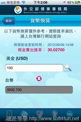 極力推薦!外交部出品的旅外救助指南 App,出國必備(iOS/Android) -App-5_thumb