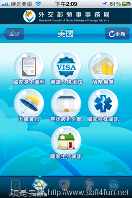 極力推薦!外交部出品的旅外救助指南 App,出國必備(iOS/Android) -App-7_thumb