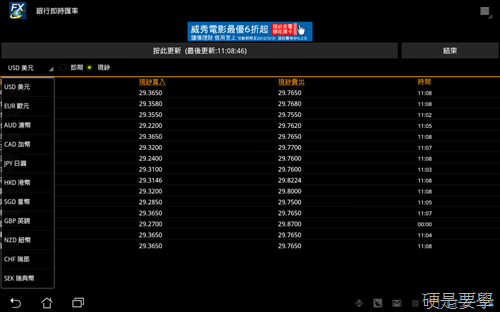 銀行即時匯率-02