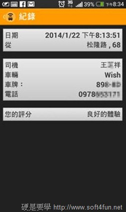 Easy Taxi 手機叫車 App,計程車輕鬆叫 clip_image0046