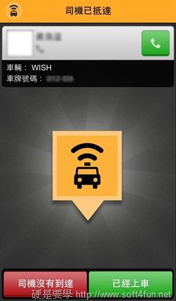 Easy Taxi 手機叫車 App,計程車輕鬆叫 ez2