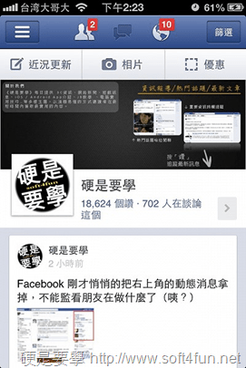 Facebook 專頁小助手現已支援推廣及發優惠券功能 Facebook--1_thumb