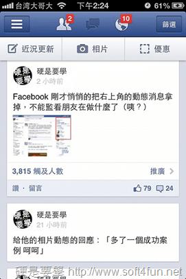 Facebook 專頁小助手現已支援推廣及發優惠券功能 Facebook--2_thumb