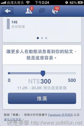 Facebook 專頁小助手現已支援推廣及發優惠券功能 Facebook--3_thumb