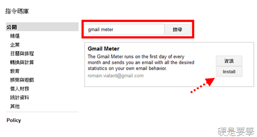 分析你的 Gmail 使用習性:Gmail Meter gmail_meter-03