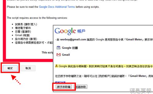 分析你的 Gmail 使用習性:Gmail Meter gmail_meter-10