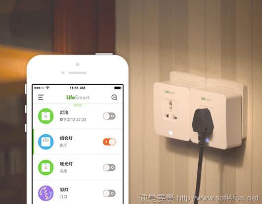 LifeSmart 智控家居,超划算的居家智慧生活/監控/防盜系統! lifesmart-04
