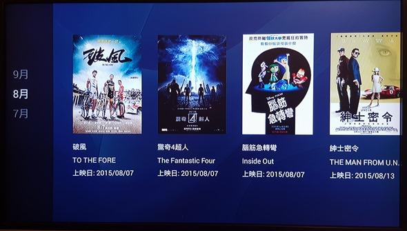 AGFUN BOX 重新打造智慧電視的操作體驗,看電視和玩遊戲一樣輕鬆有趣 20150823_225054