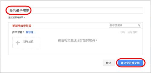 讓 Google+ 變身雲端多媒體筆記本 Google-02