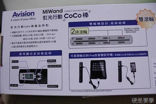 [開箱] 虹光「行動CoCo棒」手持式掃描器,隨身攜帶快速方便(支援高解析掃描) clip_image004