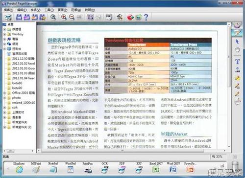 [開箱] 虹光「行動CoCo棒」手持式掃描器,隨身攜帶快速方便(支援高解析掃描) clip_image028