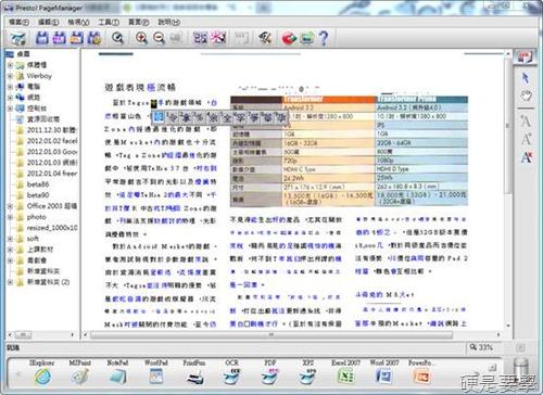 [開箱] 虹光「行動CoCo棒」手持式掃描器,隨身攜帶快速方便(支援高解析掃描) clip_image030