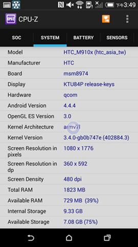 瑜亮情節, HTC Desire 820 、 Desire Eye 動手玩( Desire Eye 篇) clip_image029