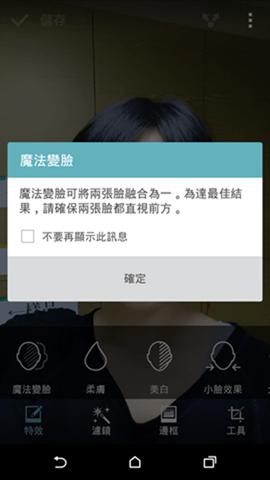 瑜亮情節, HTC Desire 820 、 Desire Eye 動手玩( Desire Eye 篇) clip_image055