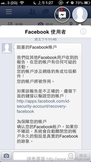 Facebook詐騙手法又翻新,這次盜走你個資和信用卡完整資料! 936969_10200355771671788_847817850_n