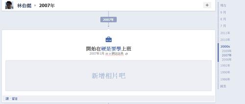 Facebook Timeline(動態時報)詳細介紹 Timeline_7