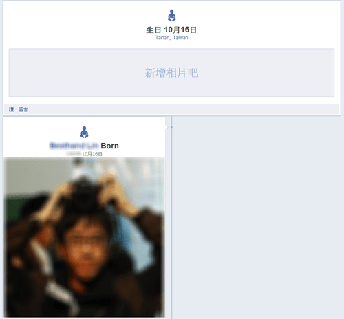 Facebook Timeline(動態時報)詳細介紹 Timeline_8