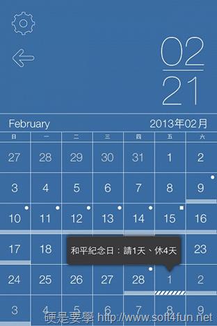 我要放假 (8)