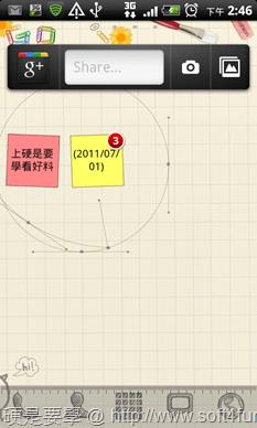 [Android] 4款精選生活應用APP(記事本、記帳工具、桌面便利貼) colornote-01