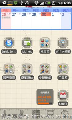 [Android] 4款精選生活應用APP(記事本、記帳工具、桌面便利貼) jorte-02